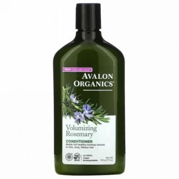 Avalon Organics, コンディショナー, Volumizing Rosemary, 11オンス (312 g)