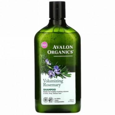 Avalon Organics, シャンプー, ボリュームアップ, ローズマリー, 11液量オンス(325 ml)