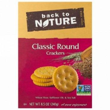 Back to Nature, クラシック・ラウンドクラッカー, 8.5 オンス (240 g) (Discontinued Item)
