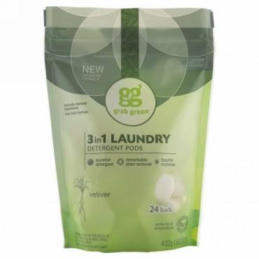 Grab Green, 3イン1洗濯石鹸ポッド, ベチバー, 24回分, 15.2オンス(432 g) (Discontinued Item)