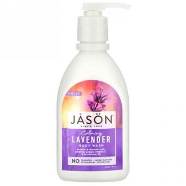 Jason Natural, ボディウォッシュ、 鎮静ラベンダー、 30 fl oz (887 ml)