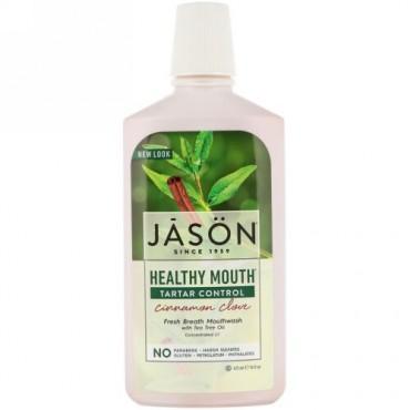 Jason Natural, ヘルシーマウス、フレッシュな息のためのマウスウォッシュ、ターターコントロール、シナモンクローブ、473ml(16fl oz)