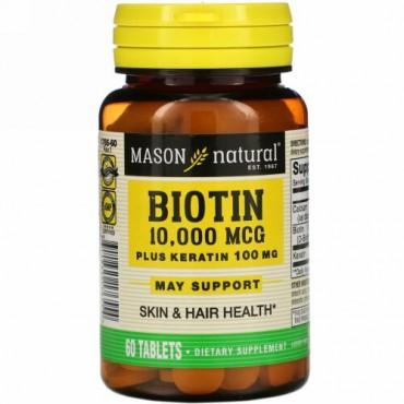 Mason Natural, ビオチンプラスケラチン、10,000 mcg、60粒
