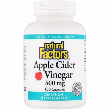 Natural Factors, アップルサイダービネガー/ヴィネガー(リンゴ酢), 500 mg, 180カプセル