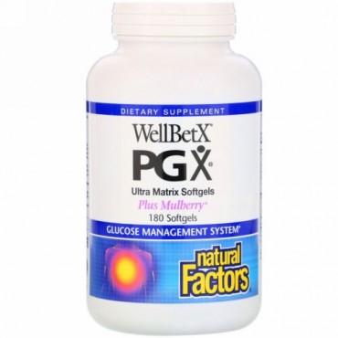Natural Factors, ウェルベットX PGX、プラス マルベリー、ソフトジェル 180 錠