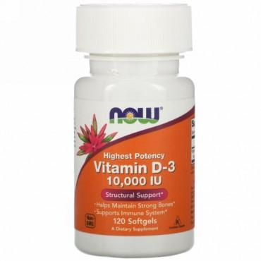 Now Foods, ビタミンD-3、10,000 U、ソフトジェル120錠