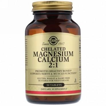 Solgar, キレートマグネシウムカルシウム2:1、タブレット90粒